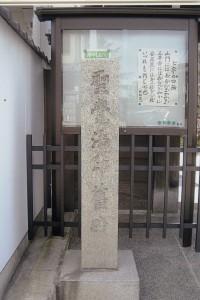 聖覚の遺跡・西法寺。京都市